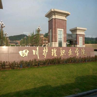 四川省卫生护理职业学校(中医内科学)