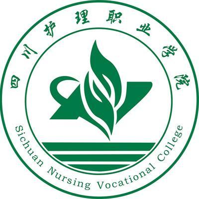 四川护理职业学院(高职护理专业)